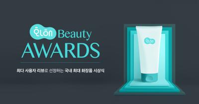 2019 화해 뷰티 어워드, 연속 수상 스테디셀러 공개