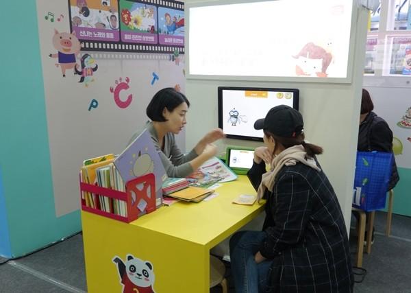 [44회 유교전] 윤선생 '스마트랜드' 유아교육전에서 한정판 패키지 선봬