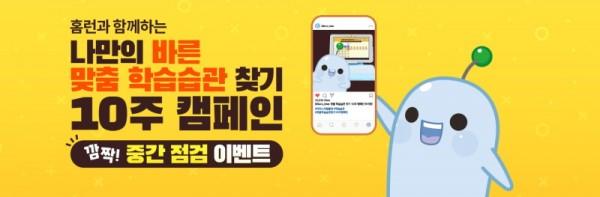 아이스크림에듀, '학습습관 찾기 캠페인' 중간 점검 이벤트