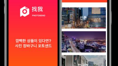 석세스모드, 외국 관광객 전용 커머스 App '포토샌드' 리뉴얼