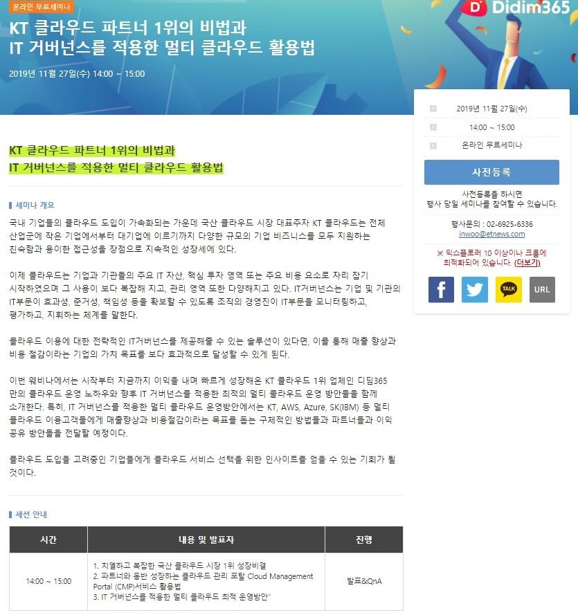 """IT 거버넌스를 적용한 멀티 클라우드 최적 활용법""세미나 개최…기업 비즈니스 가치 혁신 제안"