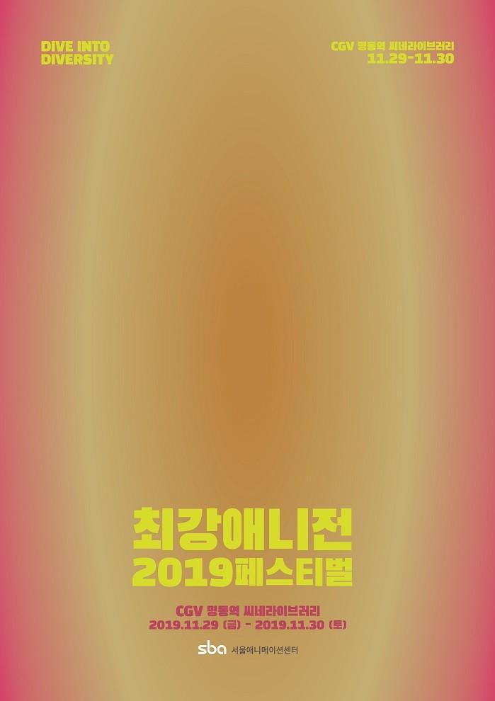 사진=서울산업진흥원 제공