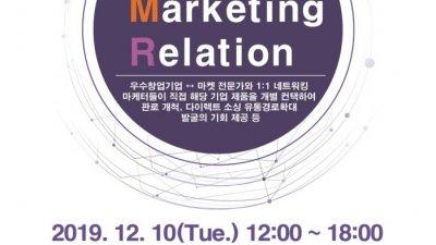 SBA, 유통-스타트업 비즈매칭 'SMR 네트워킹' 내달 개최…유망 스타트업-유통사 협력