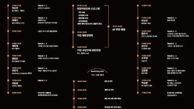 SBA, '코딩 테크인재 채용캠프' 23일 개최…콘퍼런스·현장캠프·네트워킹 등 3개 세션 진행