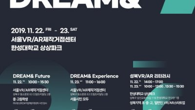 SBA, 2019 서울 상상VR페스티벌 'DREAM&' 개최…22~23일 양일간, 콘텐츠 체험 및 제작실습 기회