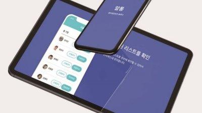 피플러스, 실시간 임금 정산 HR 솔루션 '알통' 12월 출시 예정
