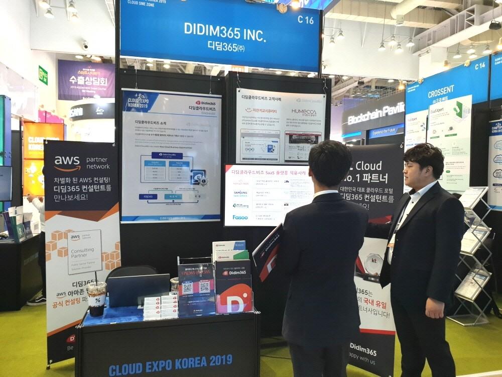 디딤365는  '클라우드 엑스포 코리아 2019(CLOUD EXPO KOREA 2019)'에 참가해 관련 업계의 주목을 받았다. 사진제공=디딤365
