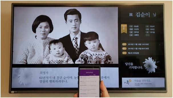 온라인 추모 콘텐츠 플랫폼 '다큐다(DAQDA)', 천안장례식장과 IT 장례 서비스 제휴