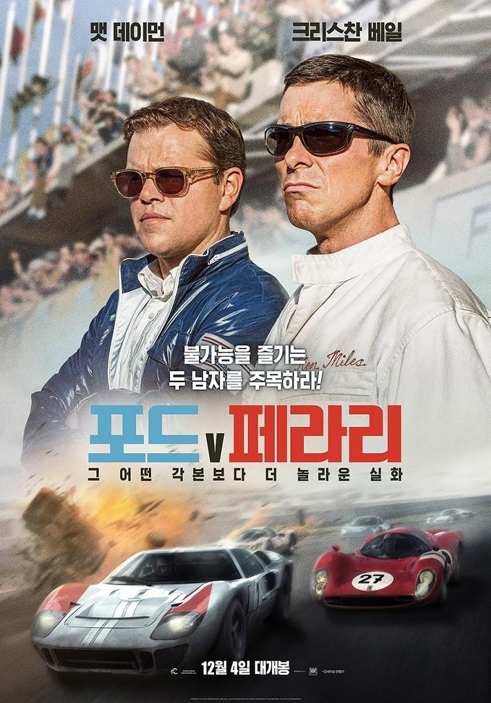 영화 '포드 V 페라리' 메인 포스터. (월트디즈니 컴퍼니 코리아 제공)
