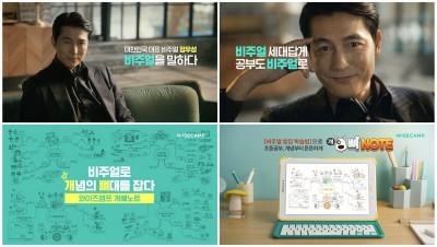 비상교육 와이즈캠프, 광고 캠페인 선보여…정우성 모델 발탁