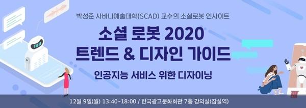 박성준 미국 SCAD 교수, 9일 세미나에서 소셜 로봇의 미래 전망