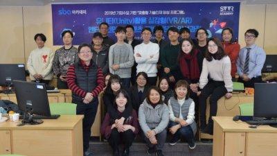SBA, '가상증강현실 콘텐츠 제작' 교육과정 마무리…29인 실무인재 양성