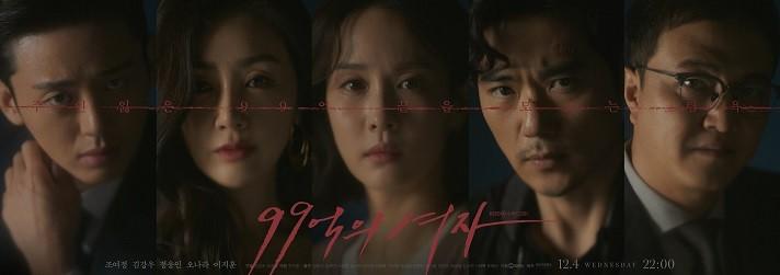 KBS2TV 새 수목드라마 '99억의 여자' 5인 포스터. 제공 = KBS/(주)빅토리콘텐츠