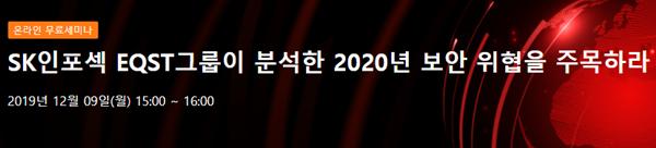 SK인포섹, 9일 올쇼TV서 '2019년 보안 위협 리뷰 및 2020년 전망' 주제로 웨비나 개최