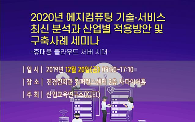 2020년 에지컴퓨팅 기술ㆍ서비스 최신 분석과 산업별 적용방안 및 구축사례 세미나