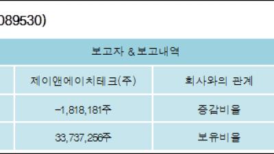 [ET투자뉴스][에이티세미콘 지분 변동] 제이앤에이치테크(주) 외 2명 -1.23%p 감소, 36.8%