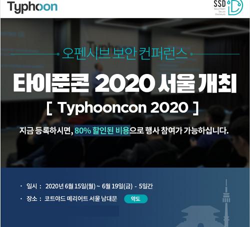 SSD 시큐어 디스클로저, 오펜시브 보안 컨퍼런스 '타이푼콘 2020' 서울서 개최