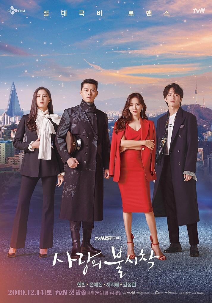 tvN 새 주말드라마 '사랑의 불시착' 메인 포스터 / 사진 제공 : tvN