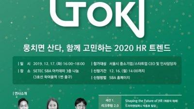 SBA, 17일 '제 7회 HR TOK' 개최…'2020 HR트렌드' 주제
