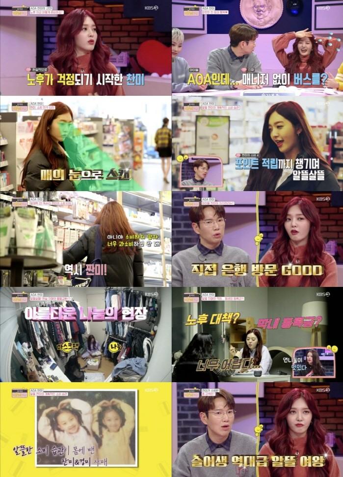 사진=KBS2 '슬기로운 어른이 생활' 캡처