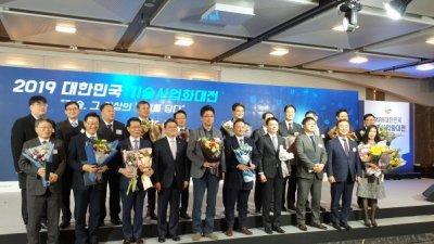 SBA, '2019 기술사업화 대전' 산자부장관상 수상…지자체 산하 지원기관 중 최초