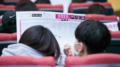 비상교육, 구로구청과 2020 대입 정시 설명회 진행