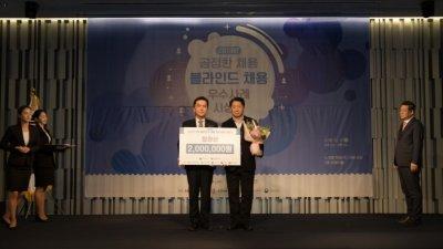 SBA, '공정한 채용·블라인드 채용' 우수사례 경진대회서 행안부 장관상 수상