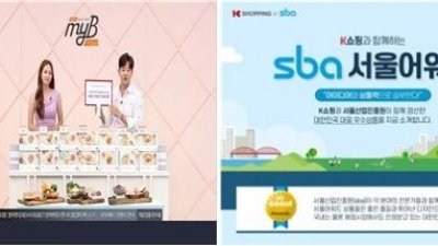 SBA-K쇼핑, 중기제품 마케팅협력 성과 가시화…NPB상품·V커머스 기획전 등 통해 매출↑