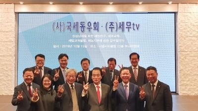 국세동우회와 세무티브이 업무협약체결