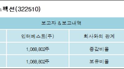 [ET투자뉴스][제이엘케이인스펙션 지분 변동] 인터베스트(주) 외 1명 7.18%p 증가, 7.18% 보