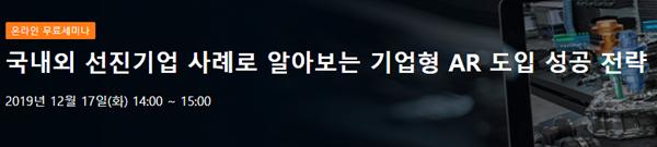 "PTC Korea, 올쇼TV서 ""국내외 선진기업 사례로 알아보는 기업형 AR 도입 성공 전략"" 소개"