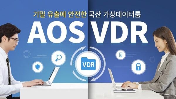 급증하는 기술유출소송에 바쁜 법무법인을 위한 가상데이터룸 AOS VDR