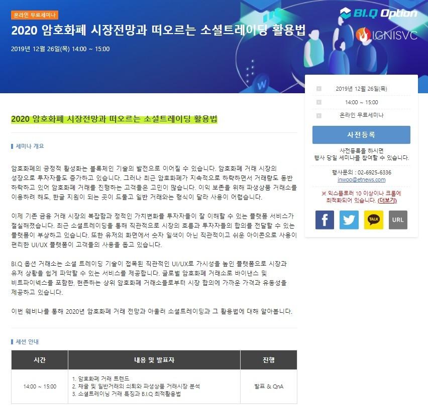 '2020 암호화폐 시장 전망과 떠오르는 소셜트레딩 활용법' 세미나 개최
