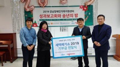 SBA-메가쇼, 공동전시회 '세텍메가쇼' 수익금 기부…'기업지원 성과의 환원'