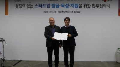 서울창업허브-CJ ENM 오쇼핑, '스타트업 육성' 업무협약 체결
