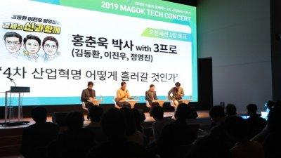 SBA, '2019 마곡 테크콘서트' 성료…'4차산업의 경제적 분석' 인사이트 공유