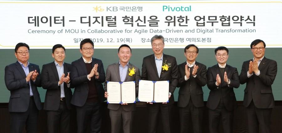 KB국민은행과 피보탈소프트웨어의 데이터 디지털 혁신을 위한 업무 협약식, 사진제공=피보탈소프트웨어