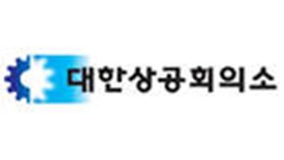 """'한·일·중 비즈니스 서밋' 개최…3국 기업인 """"역내 경제통합 협력"""""""