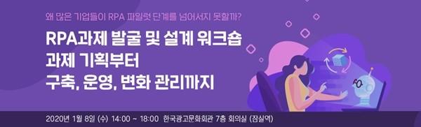'RPA 과제 발굴 및 설계 워크숍' 1월 8일 개최 예정