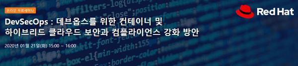 한국레드햇, 올쇼TV서 데브옵스를 위한 컨테이너 및 강화 기술 소개