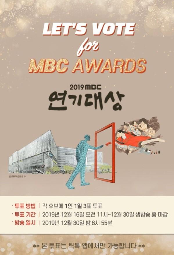 틱톡, '2019 MBC 연기 대상' 투표 채널로 선정… 앱 통해 투표 진행