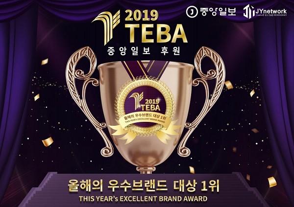 전자담배 액상 '잽쥬스' 수입회사 '이라이', 2019년 올해의 우수브랜드 대상 2년 연속 1위