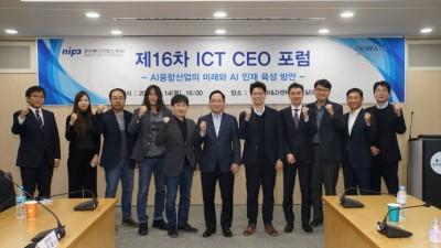 NIPA ICT CEO포럼, AI부터 VR까지 전 산업 아울러 조망...산업 소통 핵심창구로 부상