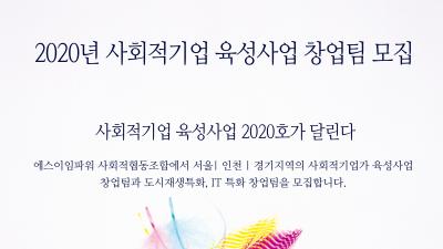 사회적기업가 육성사업 2020호가 달린다