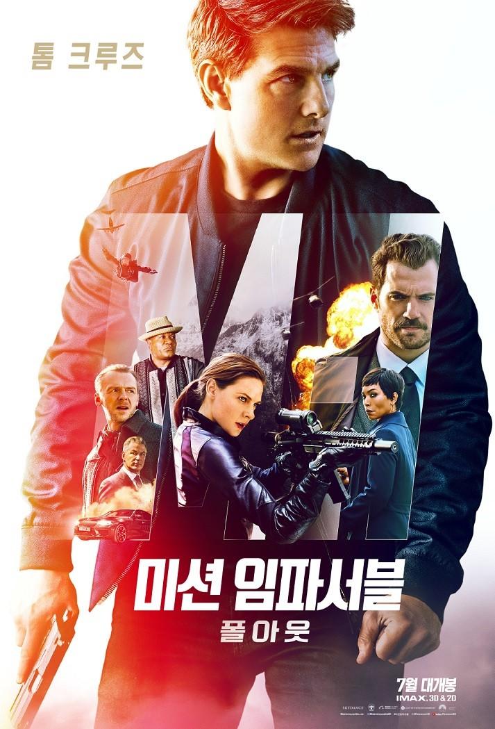 영화 '미션 임파서블: 폴아웃' 포스터 (파라마운트 제공)