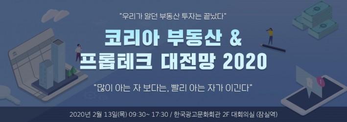 2월 13일 '코리아 부동산 &  프롭테크 대전망 2020' 개최된다
