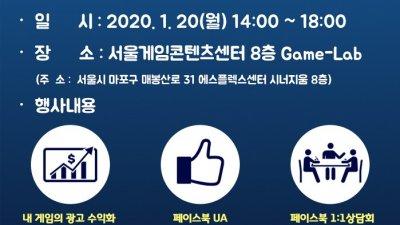 SBA, 페이스북 공동 'SPP파트너스데이:게임' 20일 개최…마케팅 세미나 및 네트워킹