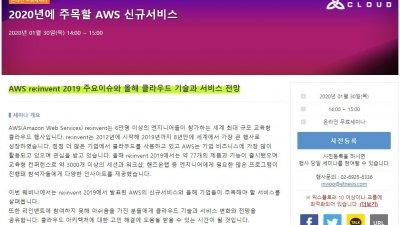 """""""2020년에 주목할 AWS 클라우드 신규 서비스"""" 세미나 개최"""