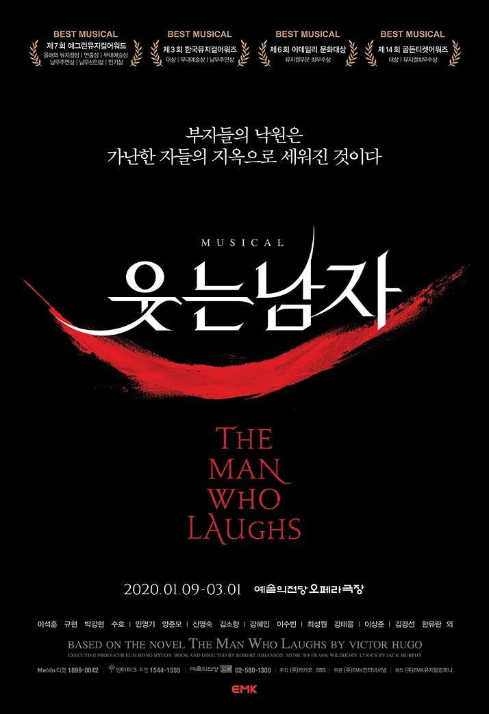 뮤지컬 '웃는 남자' 포스터 (사진 = EMK뮤지컬컴퍼니)