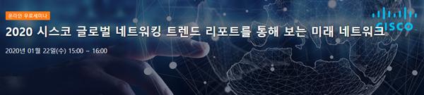 시스코, 올쇼TV서 글로벌 네트워킹 트렌드 리포트를 통해 보는 미래 네트워크 소개